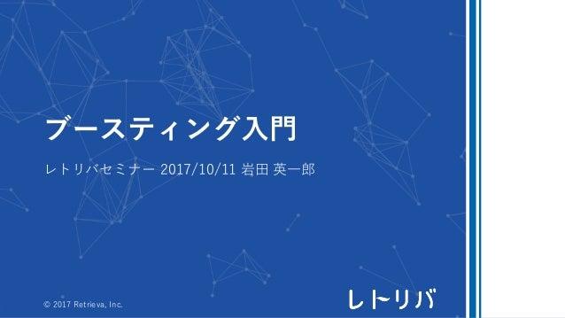 レトリバセミナー 2017/10/11 岩⽥ 英⼀郎 © 2017 Retrieva, Inc.