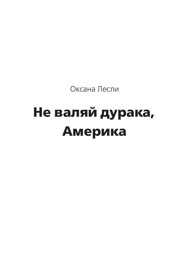 Оксана Лесли Не валяй дурака, Америка
