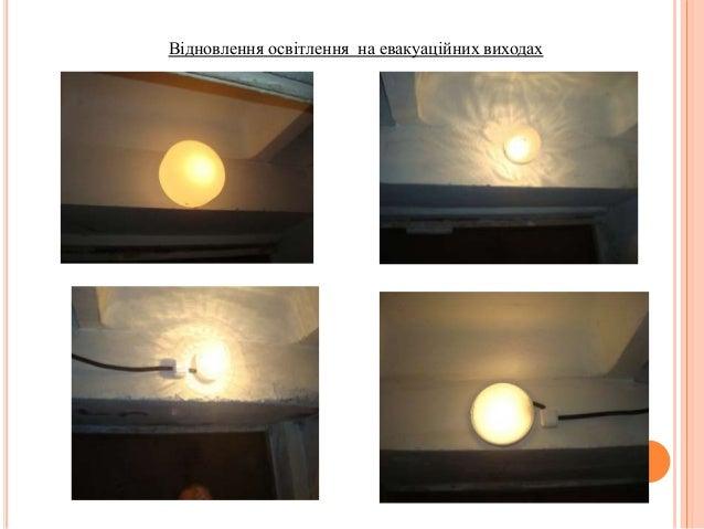 Відновлення освітлення на евакуаційних виходах