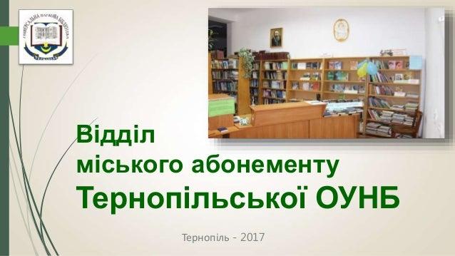 Відділ міського абонементу Тернопільської ОУНБ Тернопіль - 2017
