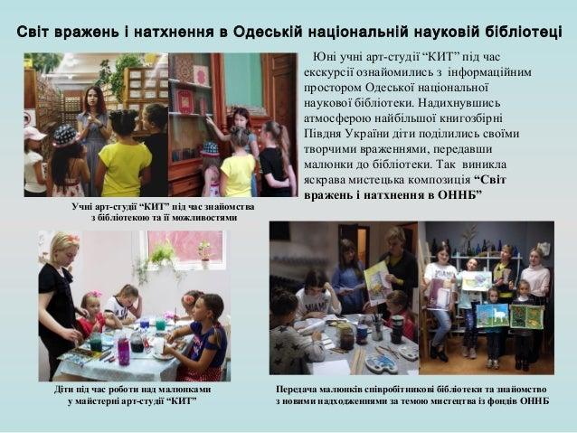 """Юні учні арт-студії """"КИТ"""" під час екскурсії ознайомились з інформаційним простором Одеської національної наукової бібліоте..."""