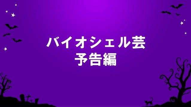 バイオシェル芸 予告編