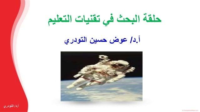 حلقةالتعلي تقنيات في البحثم أ.د/حسين عوضالتودري أ.د/التودري