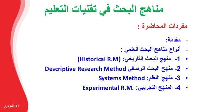 مناهج البحث في تقنيات التعليم Slide 2