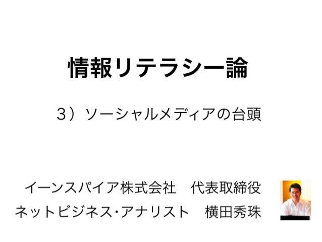 イーンスパイア株式会社代表取締役 ネットビジネス・アナリスト横田秀珠 3)ソーシャルメディアの台頭 情報リテラシー論