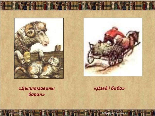 сачыненне Вобраз Гардахвацкага у камедыи Хто смяецца апошним