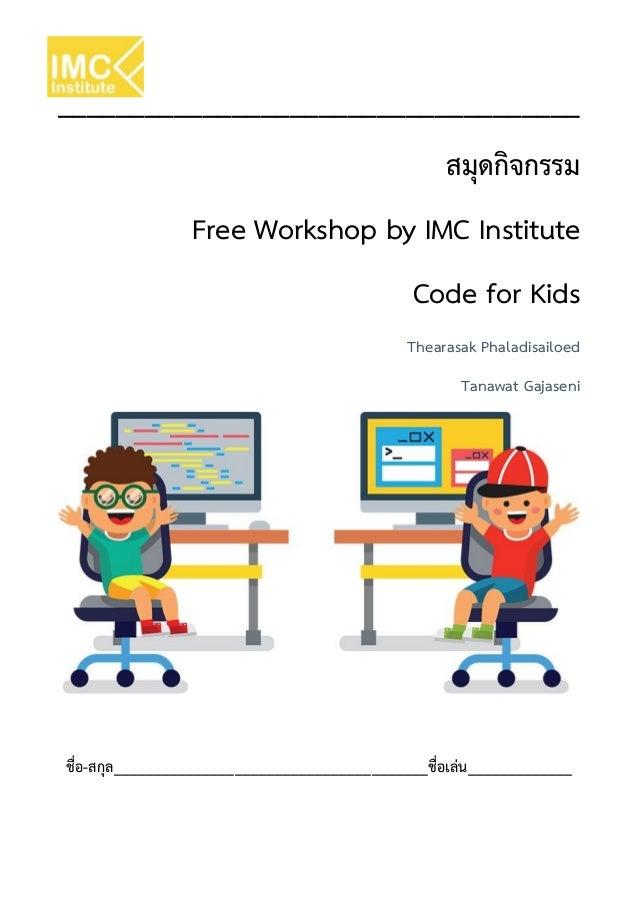 ____________________________________ สมุดกิจกรรม Free Workshop by IMC Institute Code for Kids Thearasak Phaladisailoed Tan...
