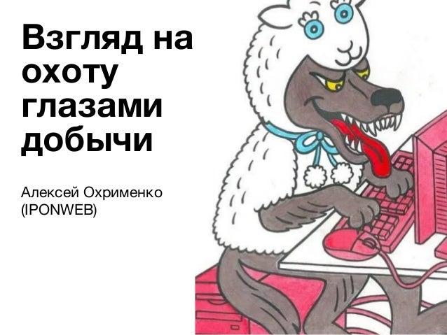 Взгляд на охоту глазами добычи Алексей Охрименко (IPONWEB)