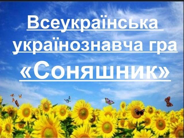 Картинки по запросу 1 березня конкурс соняшник