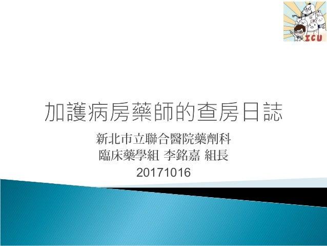 新北市立聯合醫院藥劑科 臨床藥學組 李銘嘉 組長 20171016