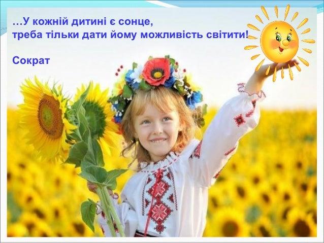 …У кожній дитині є сонце, треба тільки дати йому можливість світити! Сократ