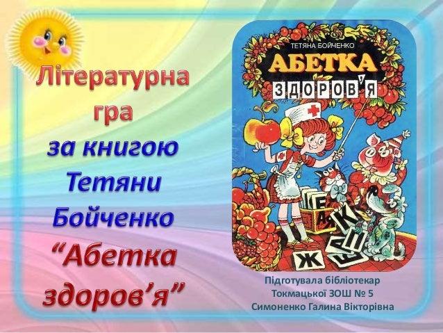 Підготувала бібліотекар Токмацької ЗОШ № 5 Симоненко Галина Вікторівна