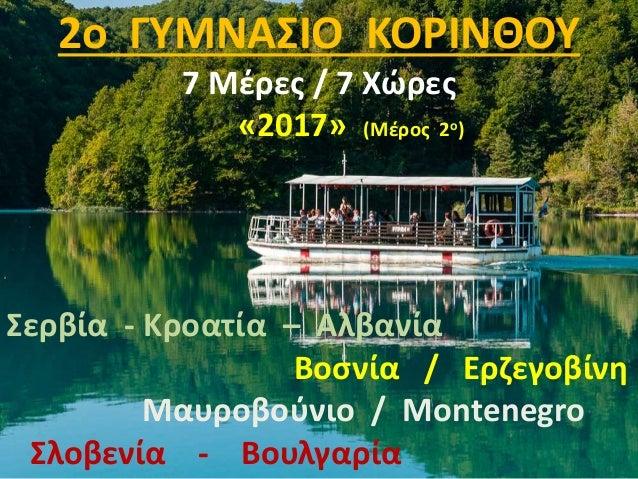 2o ΓΥΜΝΑΣΙΟ ΚΟΡΙΝΘΟΥ 7 Μέρες / 7 Χώρες «2017» (Μέρος 2ο) Σερβία - Κροατία – Αλβανία Βοσνία / Ερζεγοβίνη Μαυροβούνιο / Mont...