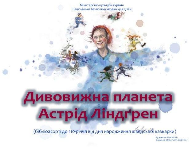 Художник: Lisa Aisato Джерело: http://www.aisato.no/ Міністерство культури України Національна бібліотека України для діте...