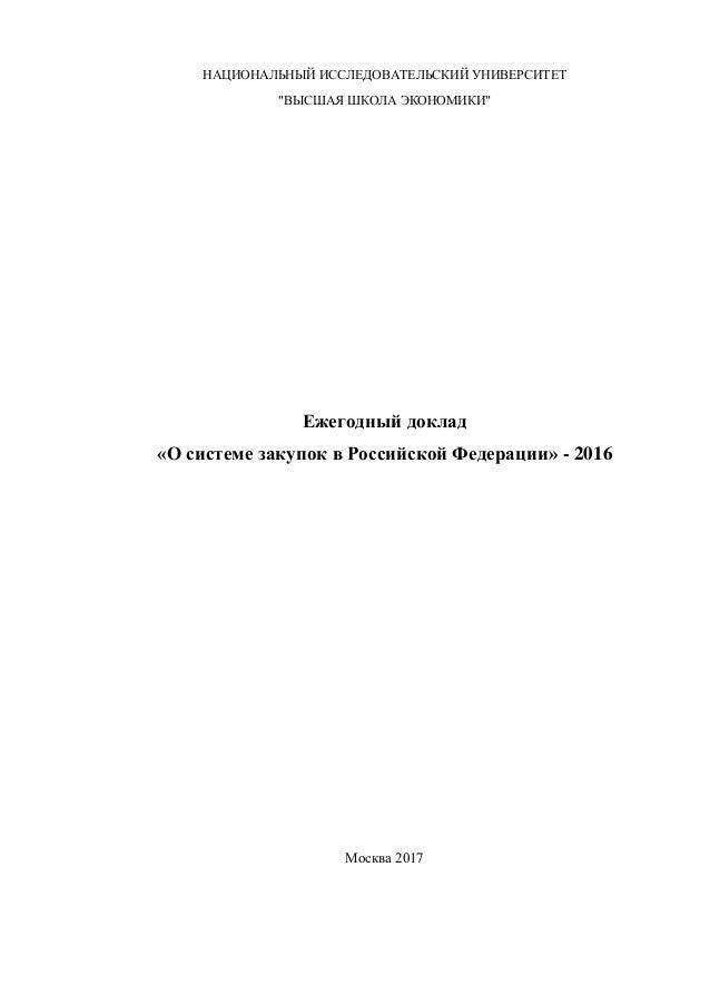 Ежегодный доклад о системе закупок в российской федерации 7384