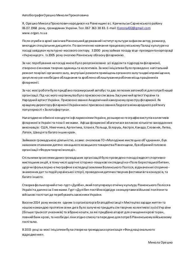 АвтобіографіяОрешкоМиколиПрокоповича Я, ОрешкоМиколаПрокоповичнародився на Рівненщині вс. КричильськСарненськогорайону 06....