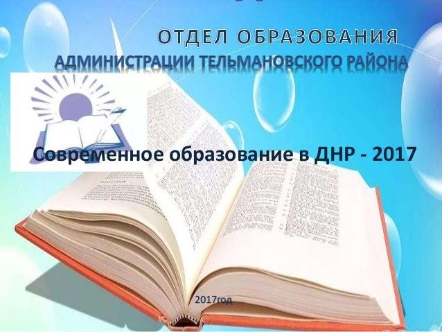 2017год Современное образование в ДНР - 2017