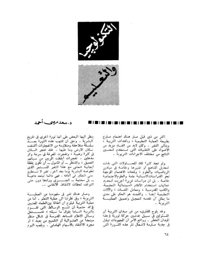 التكنولوجيا والتعليم   د سعد مرسي