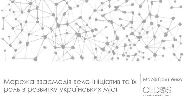 Мережа взаємодія вело-ініціатив та їх роль в розвитку українських міст Марія Грищенко