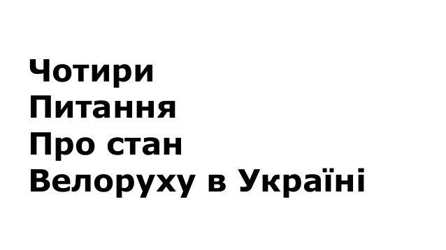 Чотири Питання Про стан Велоруху в Україні