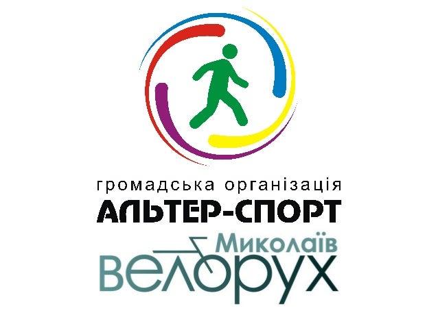 Make Mykolaiv Cycle Again