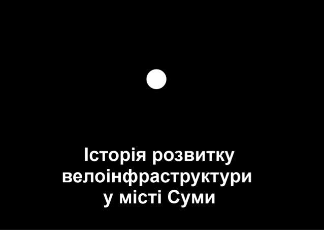 Євген Кузьмичов. Історія розвитку велоінфраструктури у місті Суми