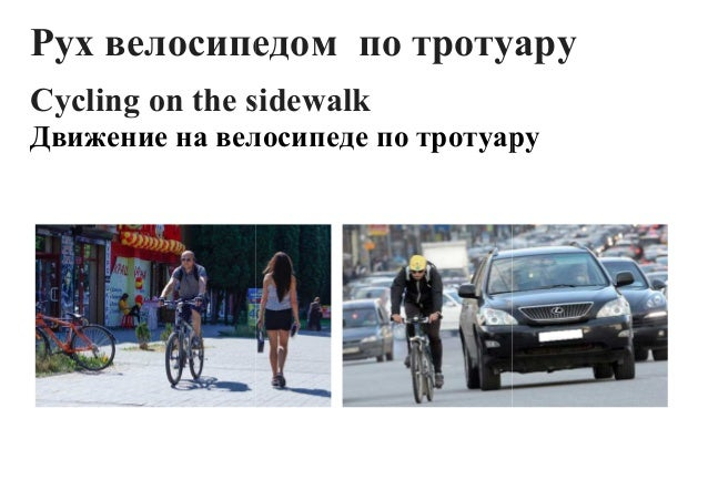Рух велосипед Cycling on the sidewalk Движение на велосипеде по тротуару ух велосипедом по тротуару ycling on the sidewalk...