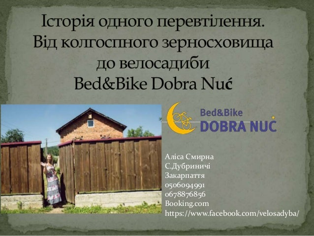 Аліса Смирна С.Дубриничі Закарпаття 0506094991 0678876856 Booking.com https://www.facebook.com/velosadyba/
