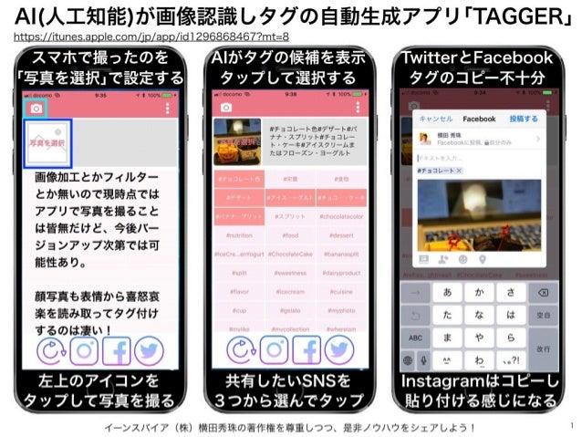 イーンスパイア(株)横田秀珠の著作権を尊重しつつ、是非ノウハウをシェアしよう! 1 AI(人工知能)が画像認識しタグの自動生成アプリ「TAGGER」 https://itunes.apple.com/jp/app/id1296868467?mt...