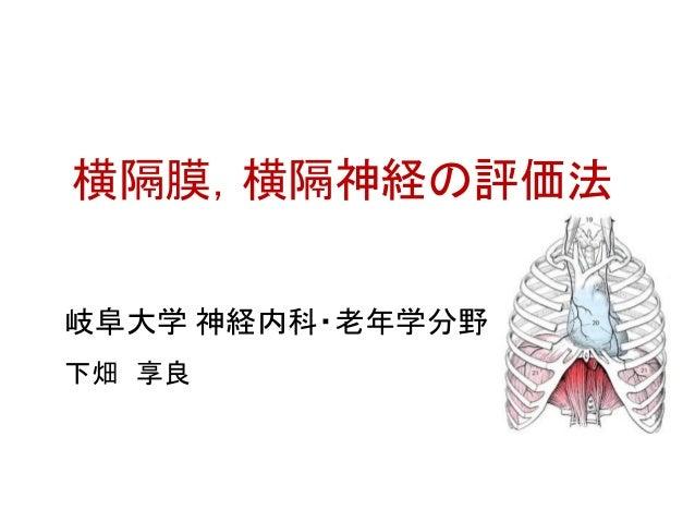 横隔膜筋力低下