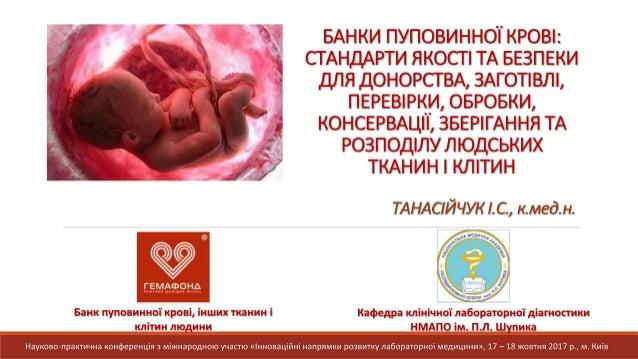 Банки пуповинної крові: стандарти якості та безпеки для донорства, заготівлі, перевірки, обробки, консервації, зберігання ...