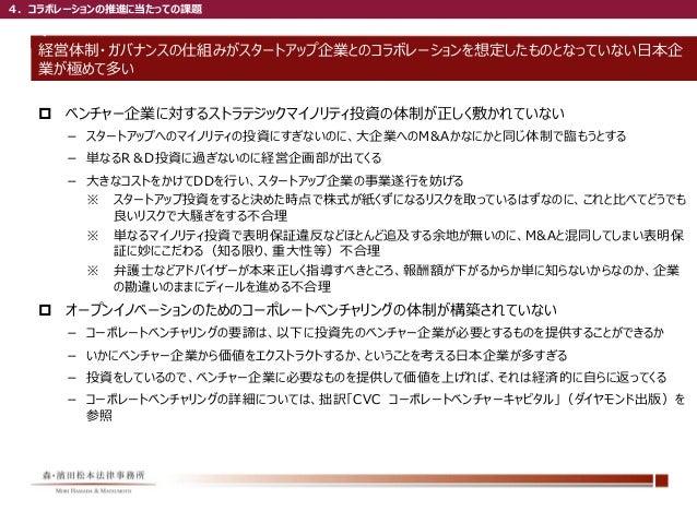 4. コラボレーションの推進に当たっての課題 経営体制・ガバナンスの仕組みがスタートアップ企業とのコラボレーションを想定したものとなっていない日本企 業が極めて多い  ベンチャー企業に対するストラテジックマイノリティ投資の体制が正しく敷かれて...