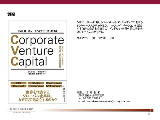 18 ストラテジック投資は、ベンチャー企業とのコラボレーション推進に当たって不可欠なツール。研究開発の費用の ファイナンス手段としても、研究開発の枠組みをメイクセンスするものとするためにも、ストラテジック投資の実務に 対する理解を日本全体で深め...