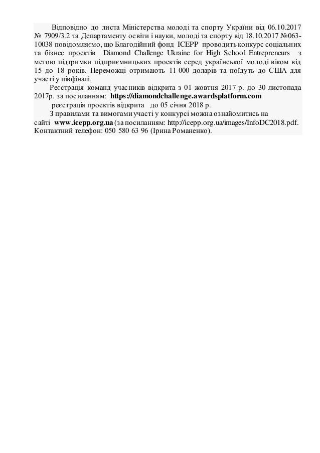 Відповідно до листа Міністерства молоді та спорту України від 06.10.2017 № 7909/3.2 та Департаменту освіти і науки, молоді...
