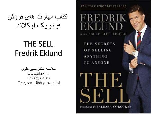 کتابمهارتهایفروش فردریکاوکالند THE SELL Fredrik Eklund خالصه:دکتریحییعلوی www.alavi.ac Dr Yahya Alavi ...