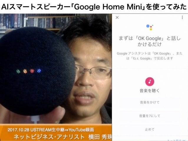 AIスマートスピーカー「Google Home Mini」を使ってみた イーンスパイア(株)横田秀珠の著作権を尊重しつつ、是非ノウハウをシェアしよう! 1