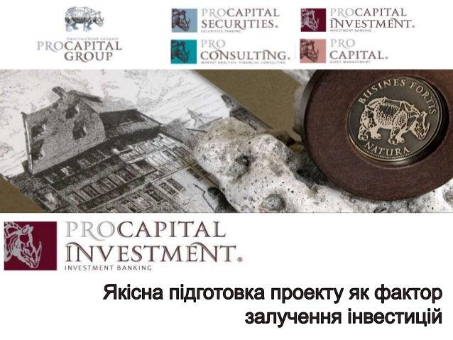 Яких фінансових витрат вимагає реалізація даного проекту? Яка його ефективність (рентабельність)? За який час окупляться в...