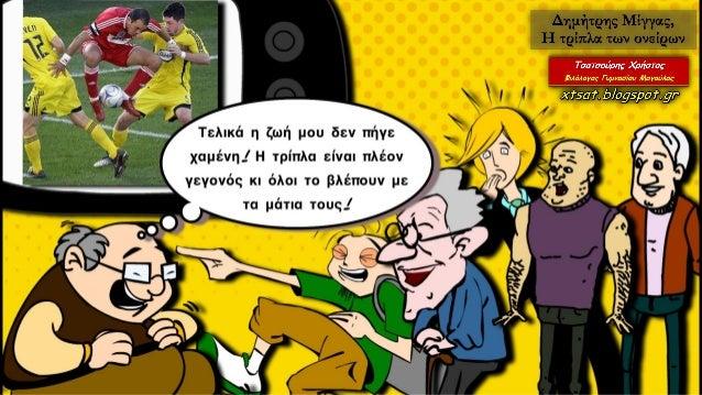 Το ποδόσφαιρο Μέσα από την αφήγηση αυτού του χιουμοριστικού, αλλά, στο βάθος, θλιβερού περιστατικού, σχολιάζεται η κοινωνι...