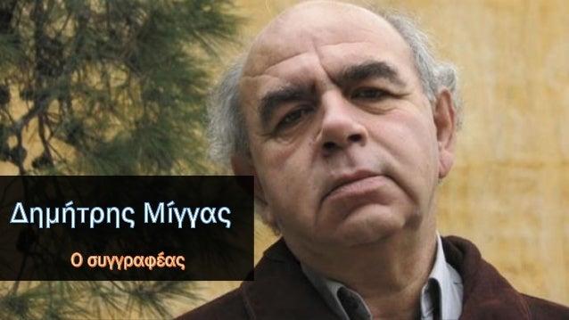 Ο Δημήτρης Μίγγας γεννήθηκε το 1951 και κατάγεται από τη Μεσσηνία. Εργάζεται ως καθηγητής στη Δευτεροβάθμια Εκπαίδευση και...