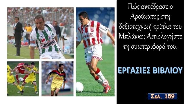 Η γλώσσα του κειμένου α) χαρακτηρίζεται από προφορικότητα και β) είναι πιστή στην ορολογία του ποδοσφαίρου όπου χρειάζεται...