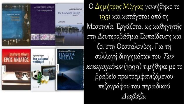 ΤΟ ΚΕΙΜΕΝΟ Σελ. 158-159