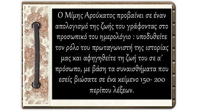 Δημήτρης Μίγγας, Η τρίπλα των ονείρων. Κείμενα Νεοελληνικής Λογοτεχνίας Β΄ Γυμνασίου