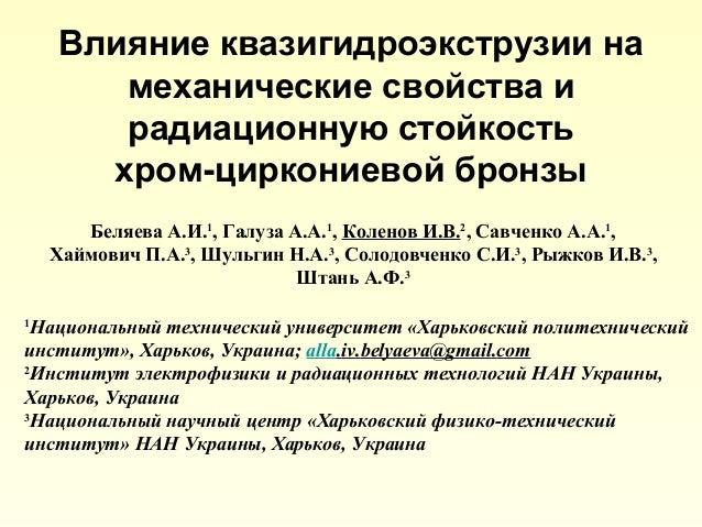 Влияние квазигидроэкструзии на механические свойства и радиационную стойкость хром-циркониевой бронзы БеляеваА.И.1 ,Галу...