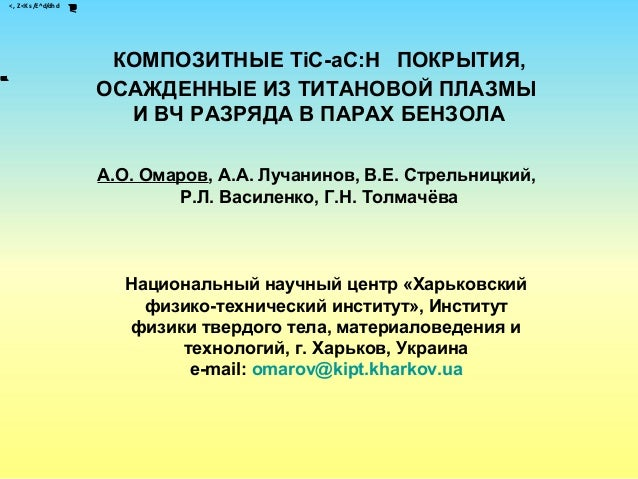 КОМПОЗИТНЫЕ TiC-аC:H ПОКРЫТИЯ, ОСАЖДЕННЫЕ ИЗ ТИТАНОВОЙ ПЛАЗМЫ И ВЧ РАЗРЯДА В ПАРАХ БЕНЗОЛА А.О. Омаров, А.А. Лучанинов, В....