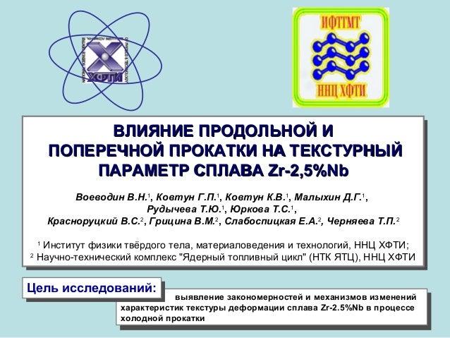 выявление закономерностей и механизмов изменений характеристик текстуры деформации сплава Zr-2.5%Nb в процессе холодной пр...