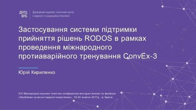 Застосування системи підтримки прийняття рішень RODOS в рамках проведення міжнародного протиаварійного тренування ConvEx-3...