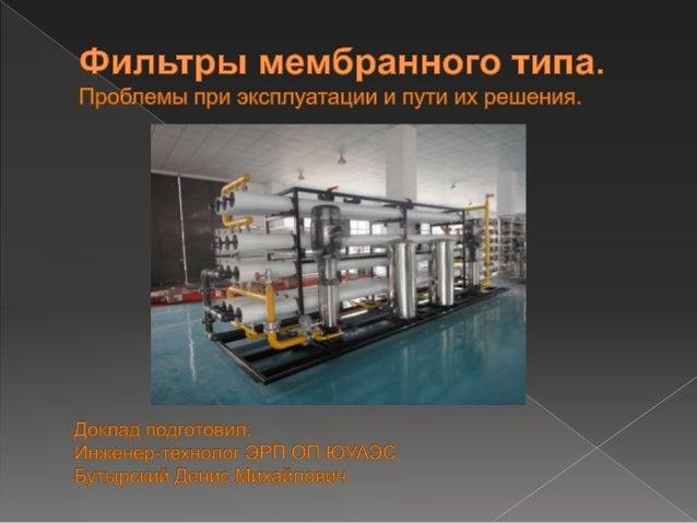 В 2011 году на Южноукраинской АЭС была запущена в работу принципиально новая установка получения химобессоленной воды. Сто...