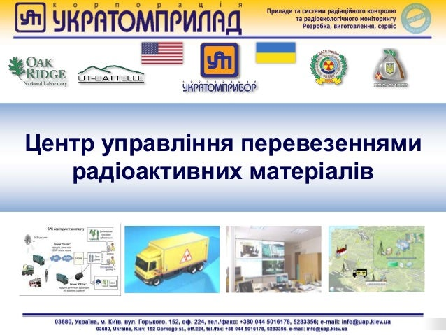 Центр управління перевезеннями радіоактивних матеріалів