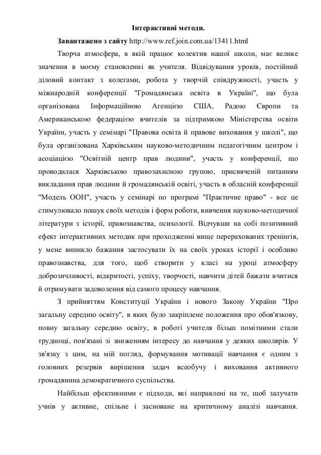 Інтерактивні методи. Завантажено з сайту http://www.ref.join.com.ua/13411.html Творча атмосфера, в якій працює колектив на...