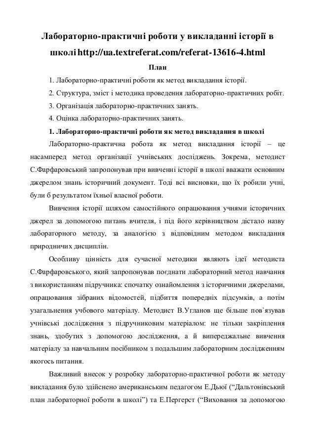 Л - http://ua.textreferat.com/referat-13616-4.html 1. - . 2. , - . 3. - . 4. - . 1. Л - я я - – . З , . . , , . , , є . . ...